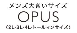OPUS メンズ大きいサイズ