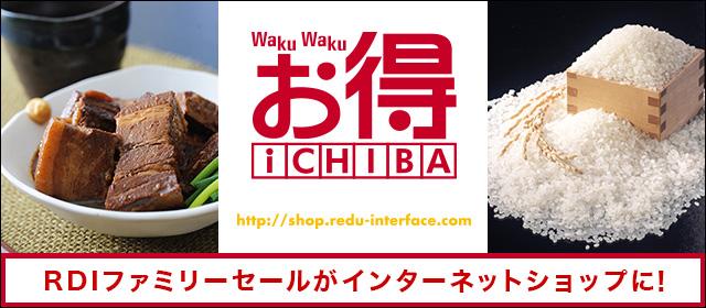wakuwakuお得ichiba
