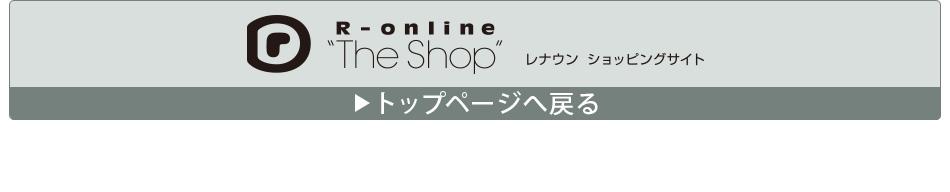 R-onlineトップページへ