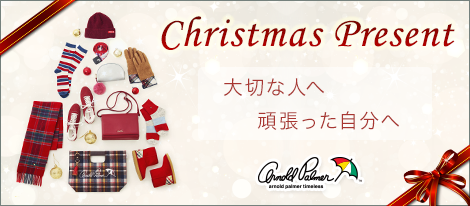 アーノルドパーマータイムレスのクリスマスギフト