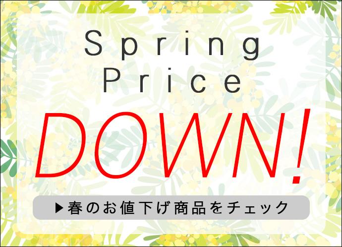 春のお値下げ商品