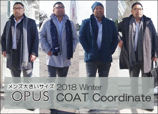 【メンズ・大きいサイズ(オーパス)】2018 Winter COAT Coordinate