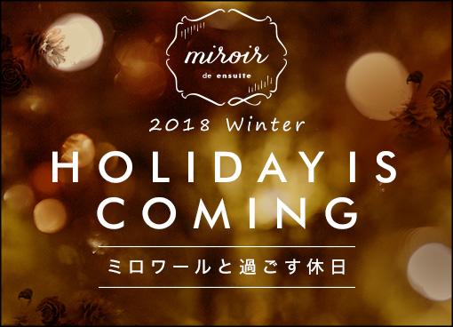 【ミロワール ドゥ エンスウィート】HOLIDAY IS COMING