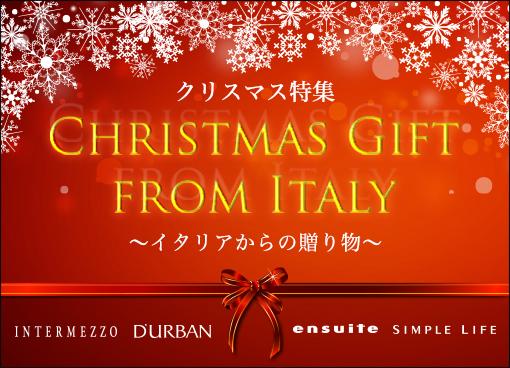 クリスマス特集 ~イタリアからの贈り物~