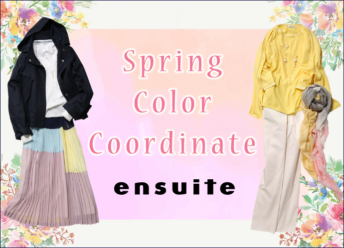 【エンスウィート】Spring Color Coordinate