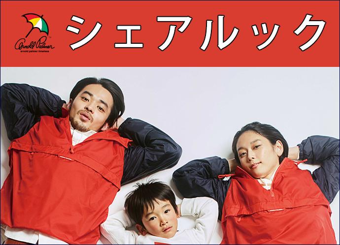 【アーノルドパーマータイムレス】SHARE LOOK(シェアルック) II