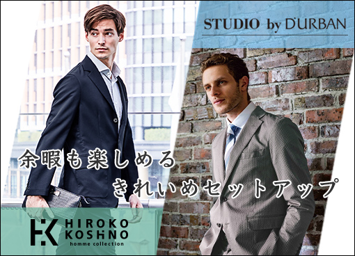 【スタジオバイダーバン & ヒロコ コシノ オムコレクション】余暇も楽しめるきれいめセットアップ