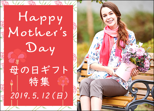 【母の日】MOTHER'S DAY GIFT 2019