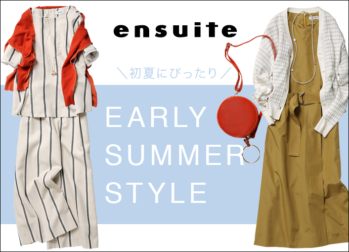 【エンスウィート】EARLY SUMMEER STYLE