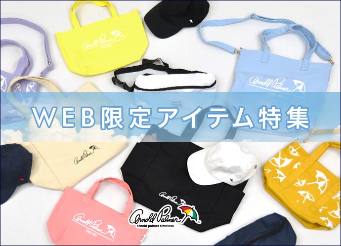 【【アーノルドパーマー タイムレス】WEB限定アイテム特集