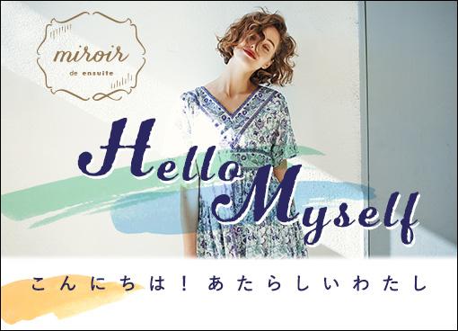 【ミロワール ドゥ エンスウィート】Hello Myself こんにちは!あたらしいわたし