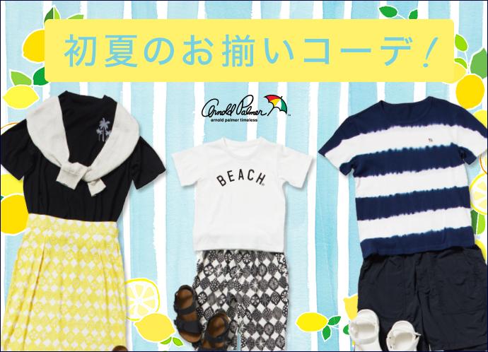 【arnold palmer timeless】初夏のお揃いコーデ!