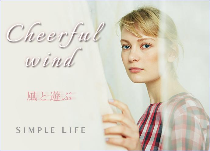 【シンプルライフ(レディス)】Cheerful wind ~風と遊ぶ~