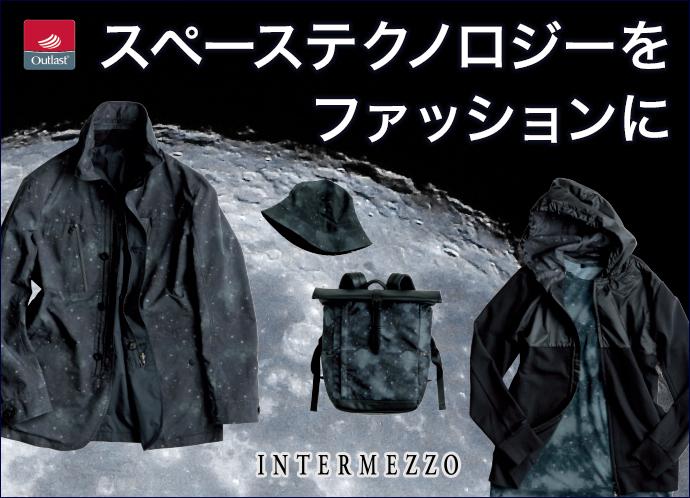 【インターメッツォ】スペースコレクション