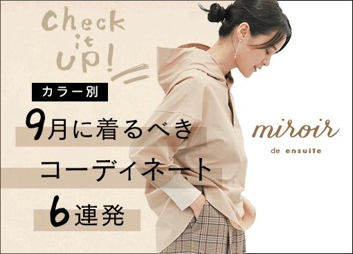 【ミロワール ドゥ エンスウィート】9月に着るべきコーディネート6連発