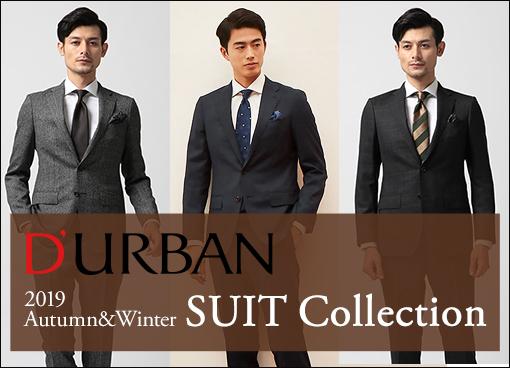 【D'URBAN】2019 A&W スーツスーツコレクション ~価格別 / 色柄別 おすすめスタイリング~
