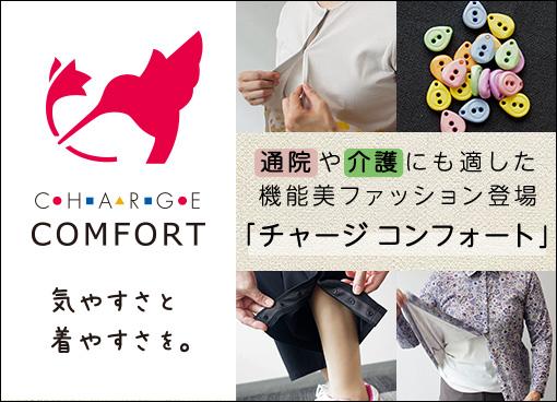 【チャージ コンフォート】通院や介護にも適した機能美ファッション登場