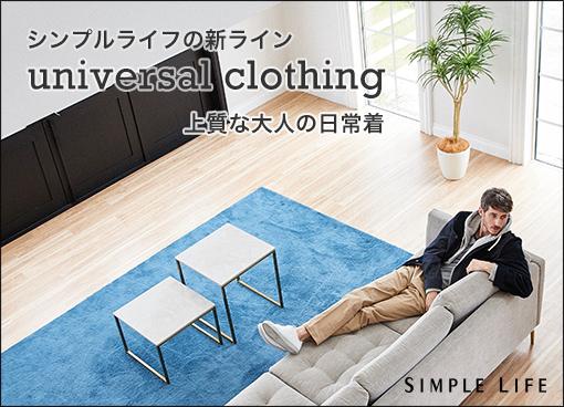 【シンプルライフ(メンズ)】夏のおすすめ off スタイリング