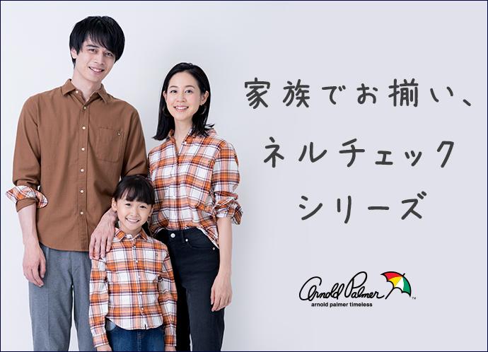 【アーノルドパーマー タイムレス】ネルチェックシャツ