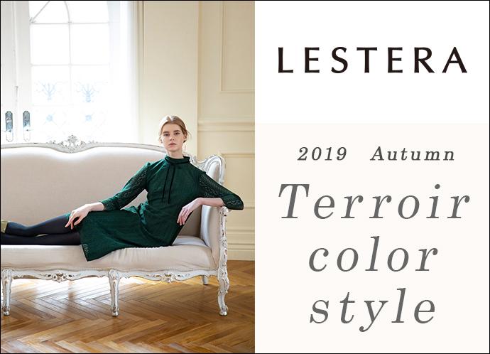 【レステラ】2019 Autumn Terroir color style