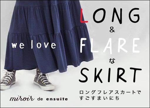 【ミロワール ドゥ エンスウィート】LONG&FLARE SKIRT ロングフレアスカートですごすまいにち
