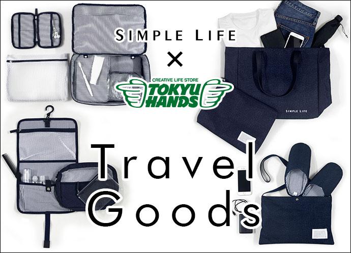 【シンプルライフ×東急ハンズ】Travel Goods