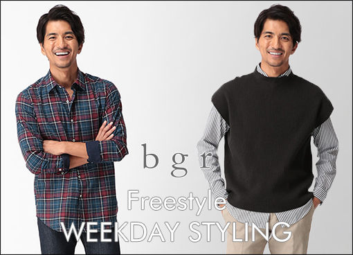 【bgr】Freestyle WEEKDAY STYLING