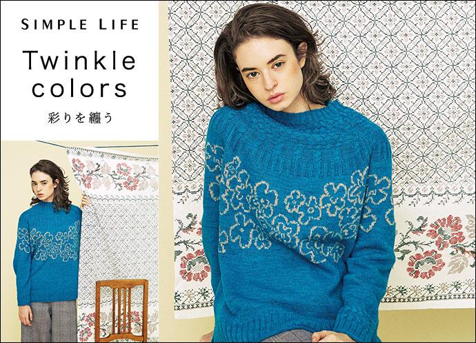 【シンプルライフ(レディス)】Twinkle colors 彩りを纏う