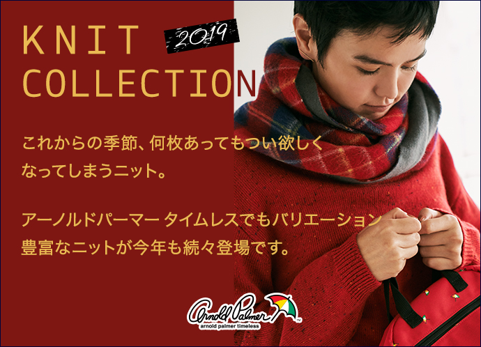 【arnold palmer timeless】KNIT COLLECTION 2019