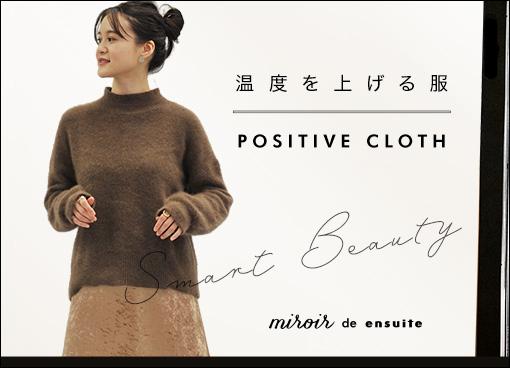 【ミロワール ドゥ エンスウィート】温度を上げる服 POSITIVE CLOTH