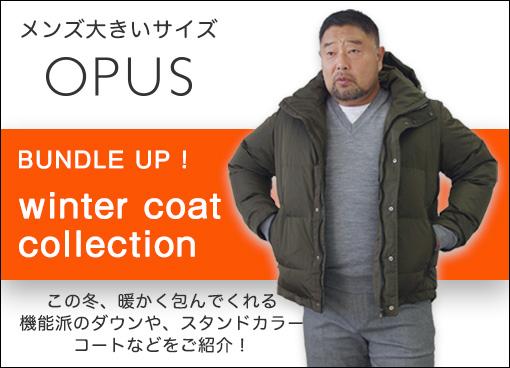 【メンズ・大きいサイズ(オーパス)】BUNDLE UP! winter coat collection