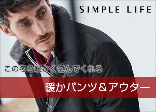 【シンプルライフ(メンズ)】暖かパンツ&アウター
