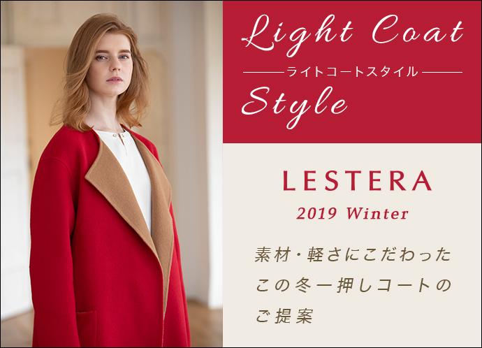 【レステラ】Light Coat Style