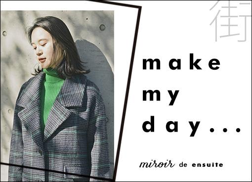 【ミロワール ドゥ エンスウィート】make my day...コートを着て、街に出よう