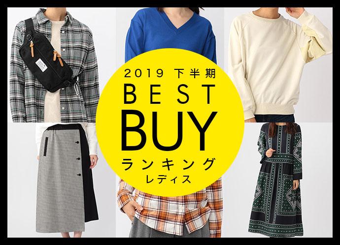 【レディス】2019下半期BEST BUYランキング