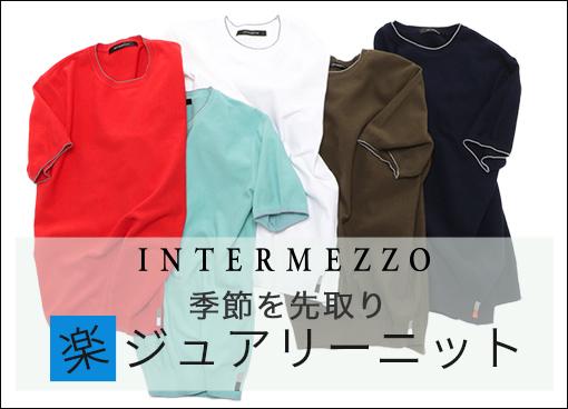 【インターメッツォ】季節を先取り[楽ジュアリーニット]MADE IN 新潟