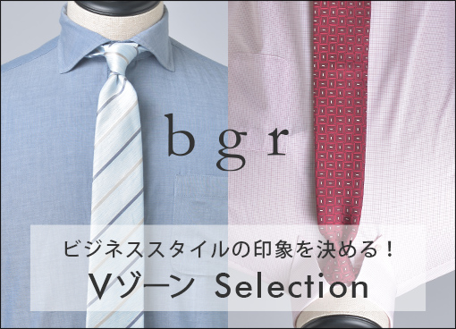 【bgr】shirts & tie Vゾーン Selection