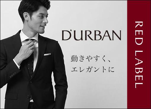 """【D'URBAN】""""RED LABEL"""" 高機能セットアップで動きやすく、エレガントに"""
