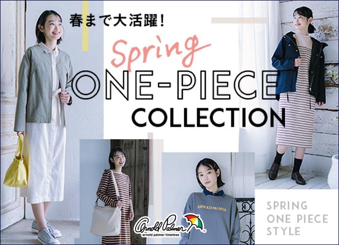 春まで大活躍!Spring ONE-PIECE COLLECTION