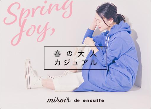 【ミロワール ドゥ エンスウィート】Spring Joy 春の大人カジュアル