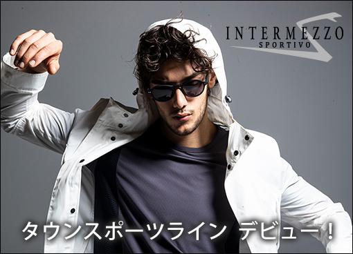 【インターメッツォ】タウンスポーツライン「INTERMEZZO SPORTIVO」デビュー!