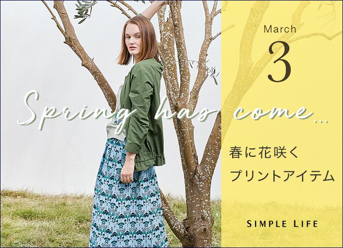 【シンプルライフ(レディス)】春の華やかプリントアイテム特集!