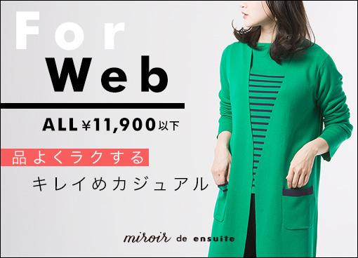 【ミロワール ドゥ エンスウィート】ALL¥11,900以下「品よくラクする」きれいめカジュアル