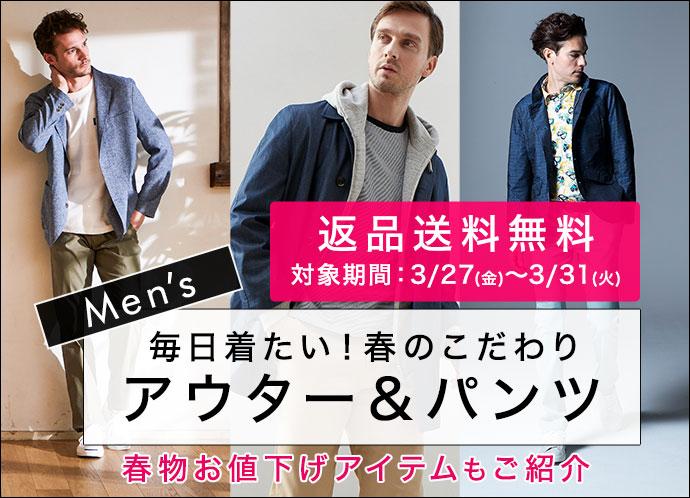 【メンズ】毎日着たい!春のこだわりアウター&パンツ