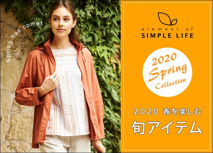 【エレメントオブシンプルライフ(レディス)】2020春を楽しむ旬アイテム
