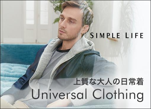 【シンプルライフ】Universal Clothing コレクション