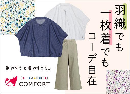 【チャージ コンフォート】羽織でも1枚着でもコーデ自在
