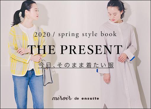 【ミロワール ドゥ エンスウィート】THE PRESENT 今日、そのまま着たい服