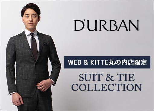 【D'URBAN】 WEB & KITTE丸の内限定 SUIT&TIE COLLECTION
