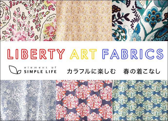 【エレメントオブシンプルライフ】LIBARTY ART FABRICS カラフルに楽しむ 春の着こなし